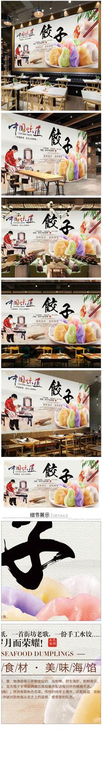 手工饺子传统背景墙