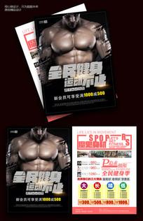 瘦身健身宣传彩页素材