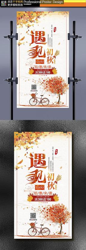 水彩秋季促销宣传活动海报设计