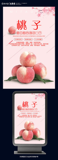 水蜜桃夏日水果海报