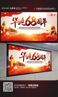 水墨中国风国庆节海报设计
