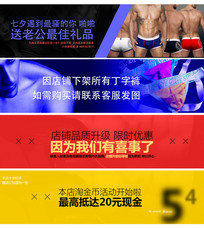 淘宝男士内裤促销海报设计