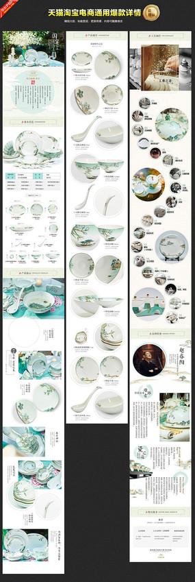 陶瓷产品爆款详情页