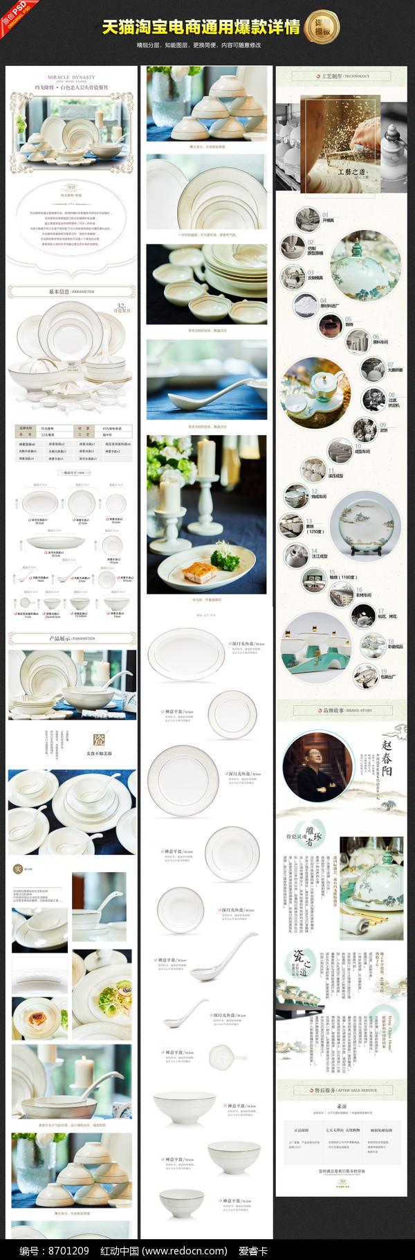 陶瓷欧式风格产品爆款详情页图片