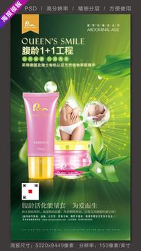 天然植物化妆品海报设计