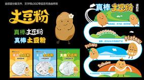 土豆粉包装设计