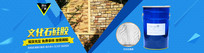 文化石模具硅胶淘宝首页海报