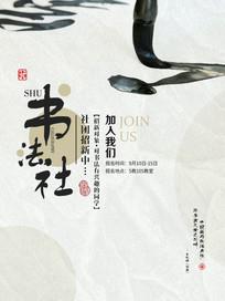 文艺书法社团招新海报