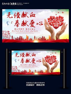 无偿献血奉献爱心宣传海报