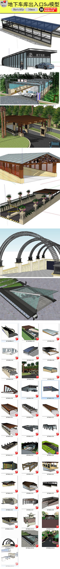 小区地下停车场入口SU模型