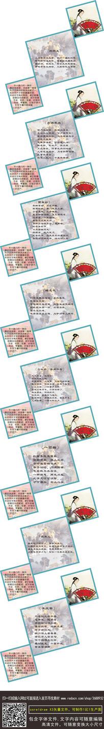 校园文化建设唐诗宋词文化墙