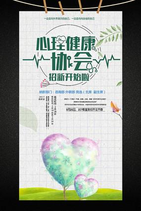 健美操啦啦队社团招新海报 大气社团招新啦海报设计 创意乒乓球招新图片