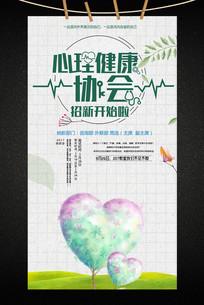 校园心理健康协会招新纳新海报