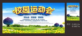 校园运动会宣传栏海报