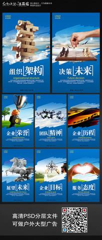 系列精品蓝色企业文化展板