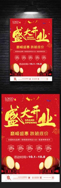 新店开业促销宣传海报