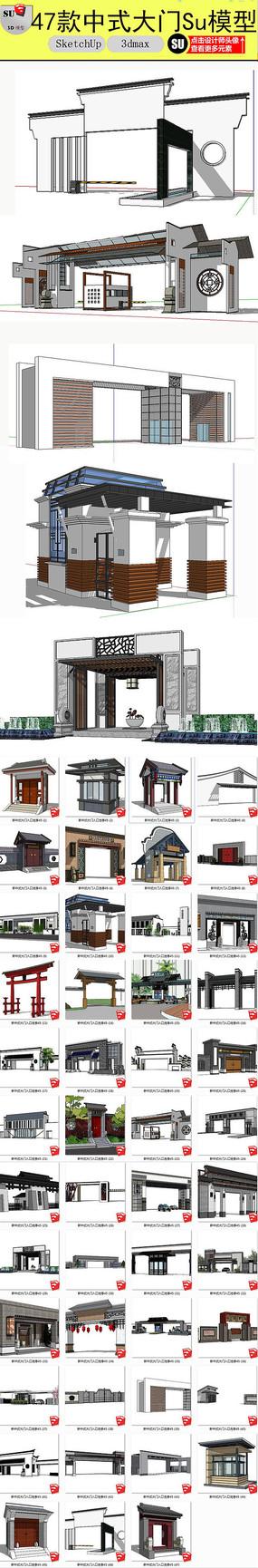 新中式大门入口模型