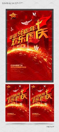 喜庆欢度国庆节68周年海报
