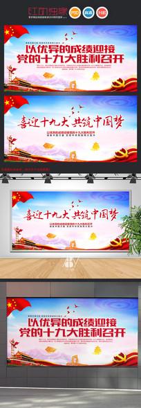 喜迎十九大共筑中国梦宣传背景