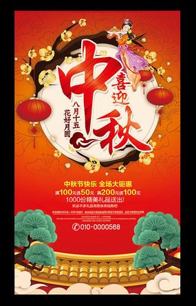 喜迎中秋节促销海报设计