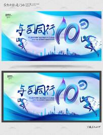 绚丽公司10周年庆典背景设计