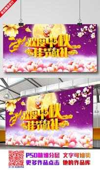 绚丽中秋节活动展板设计
