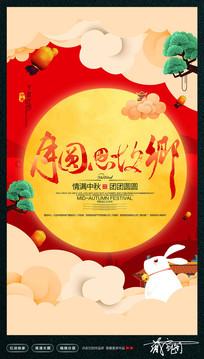 月圆思故乡卡通中秋节海报