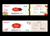 中国风标签包装设计