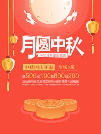 中国风大气中秋节促销海报
