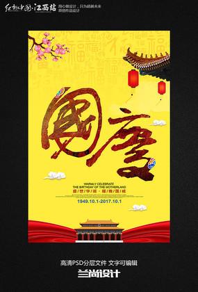 中国风国庆海报挂画设计