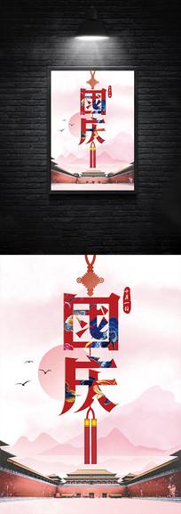 中国风国庆海报模板