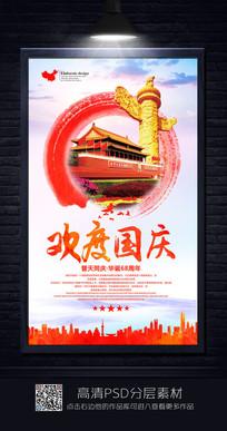 中国风国庆节海报设计