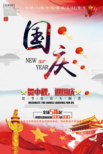 中国风国庆节海报设计模板
