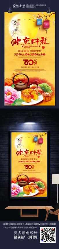 中国风时尚中秋月饼促销海报