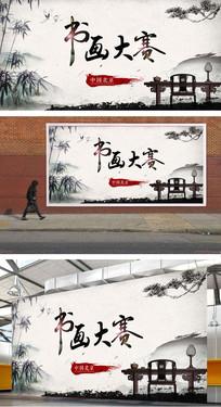 中国风书画大赛海报