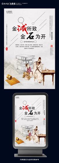 中国风文化展板之诚信