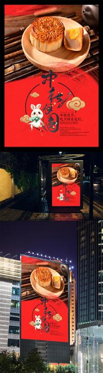 中国风月饼中秋海报