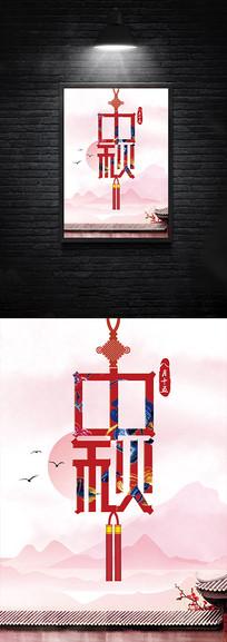 中国风中秋海报模板