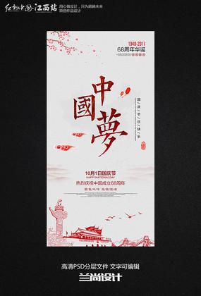 中国梦国庆节海报挂画设计