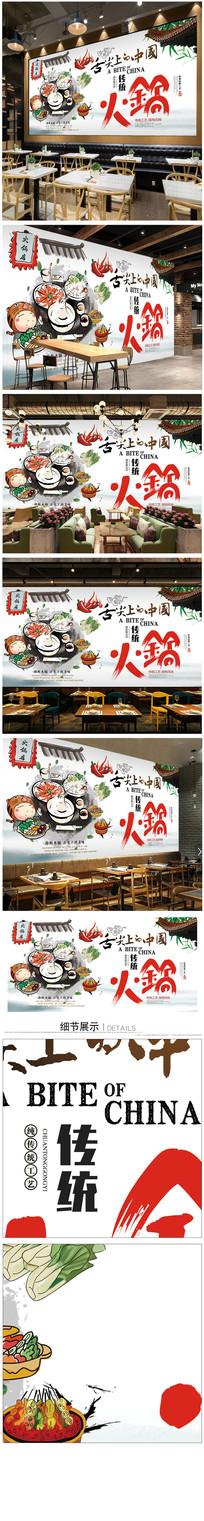 中国味道火锅美食背景墙