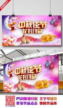 中秋佳节晚会背景
