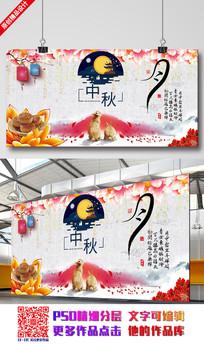 中秋节活动背景素材