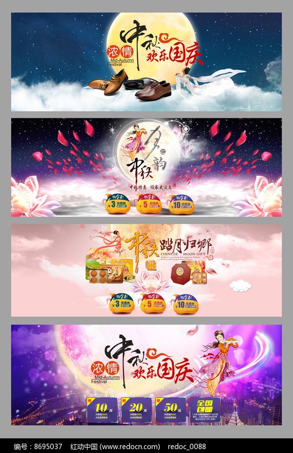 中秋节天猫首页轮播海报设计图片