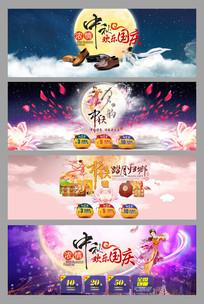 中秋节天猫首页轮播海报设计