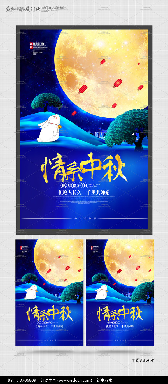 中秋节意境海报设计图片