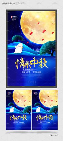 中秋节意境海报设计