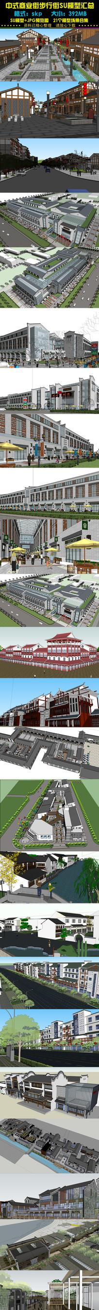中式商业街步行街老街SU模型