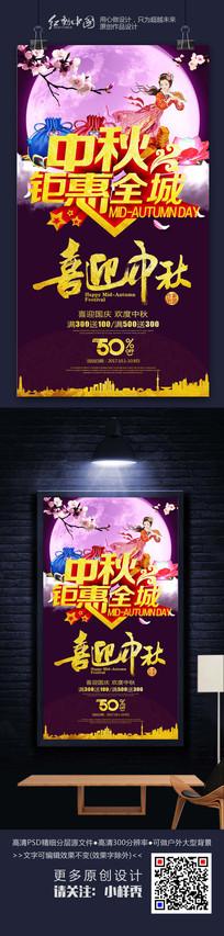 紫色精美大气中秋节海报