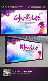 紫色梦幻刚好遇见你求婚海报