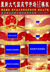 最新大气国庆节开场AE模板